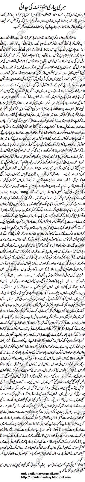 Urdu Front Sex Stories